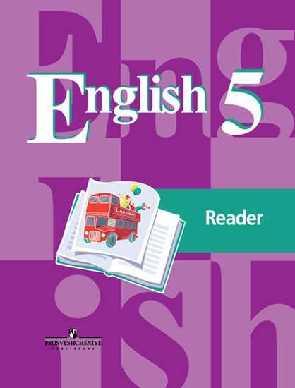Английский язык (English). 5 кл.: Книга для чтения (Reader)