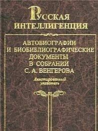 Русская интеллигенция: Т. 1: Автобиографии и библиографические документы