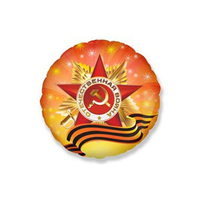 Праз Шар фольг Орден Отечественной Войны круг 18