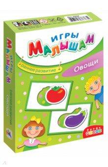 Развивающая Игры малышам Овощи