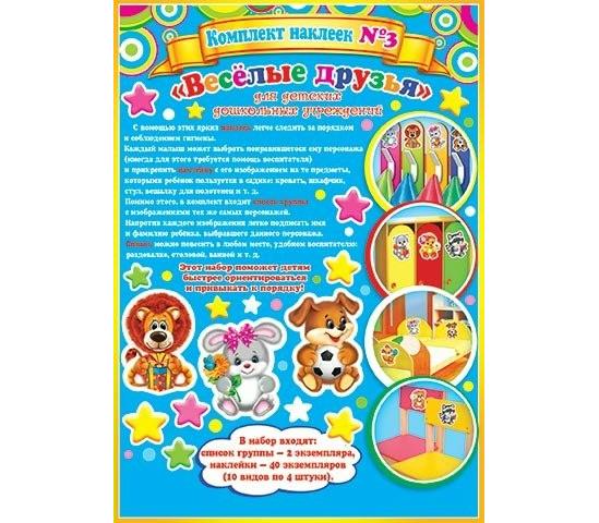 Наклейки 8-10-009А Комплект наклеек № 3 Веселые друзья для ДОУ