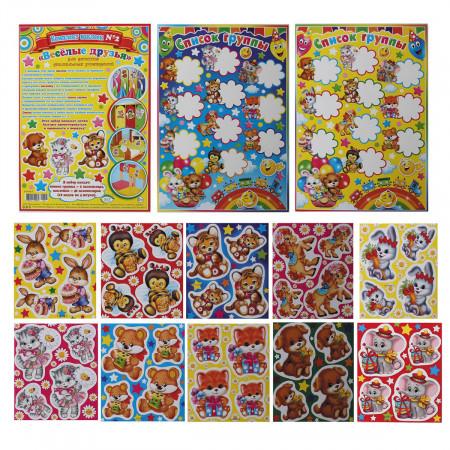 Наклейки 8-10-008А Комплект наклеек № 2 Веселые друзья для ДОУ