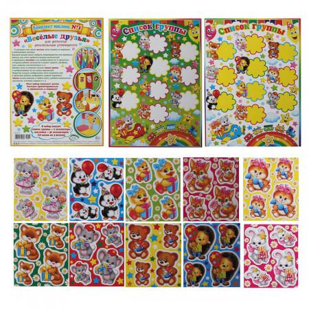Наклейки 8-10-007А Комплект наклеек № 1 Веселые друзья для ДОУ