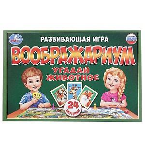 Игра Настольная Ходилка Воображариум. Воображай. Угадай животное (24 карточки)