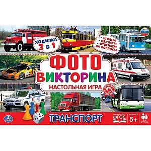 Игра Настольная Ходилка Фотовикторина Транспорт