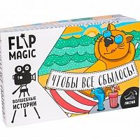 Праз Flip Magic Чтобы все сбылось 60стр.