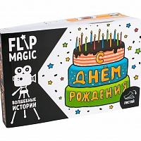 Праз Flip Magic С днем рождения! 60стр
