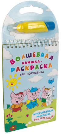 раскраска волшебная раскраска три поросенка рисуем водой ручка купить по цене 405 00 руб