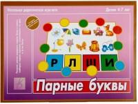 Настольная Парные буквы: Дидактическая игра-лото