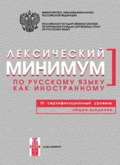 Лексический минимум по русскому языку как иностран.:3 сертификационный уров