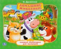 Домашние животные. Книжка-панорамка для малышей