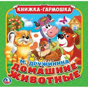 Домашние животные: книжка-гармошка