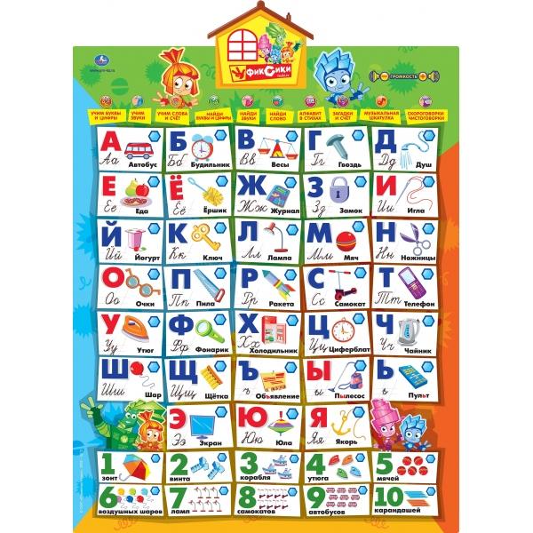 Говорящий плакат Азбука Фиксики (10 обуч. программ)