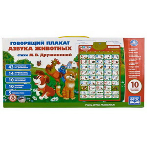 Обучающий плакат Азбука животных (10 обуч. программ)