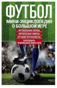 Футбол: Мини-энциклопедия о большой игре