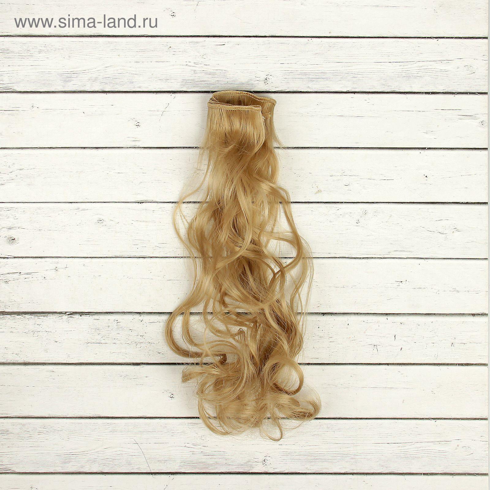 Творч Волосы-тресс для кукол Кудри 40см*50 см, №16