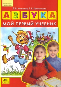 Азбука: Мой первый учебник ФГОС ДО