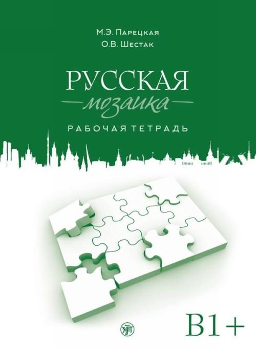Русская мозаика: Рабочая тетрадь. Средний этап. Уровень B1+