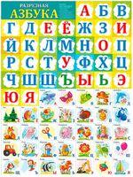 Плакат Разрезная азбука А2 вертик