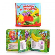 Овощи и фрукты: Книжка-пищалка для ванны