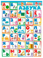 Плакат Фикси-Азбука А2 вертик зеленая рамка