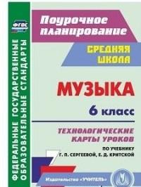 Музыка. 6 кл.: Технологические карты уроков по учебн. Г.П.Сергеевой,Е.Д.Кри