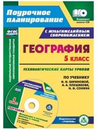 География. 5 кл.: Технолог.карты уроков по учебн И.И.Бариновой,А.А.Плешаков