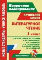 Литературное чтение. 1 кл.: Система уроков по учебнику Л. Климановой ФГОС