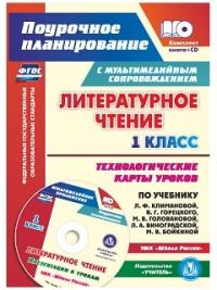 Литературное чтение. 1 кл.: Технолог.карты по учебн Л.Ф.Климановой,В.Г.Горе