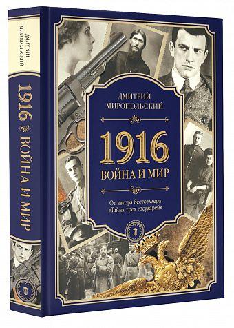 1916. Война и Мир: Роман