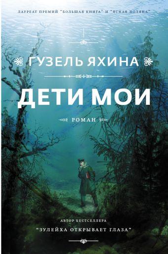 Дети мои: Роман