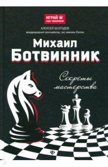 Михаил Ботвинник: секреты мастерства