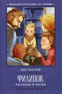 Филипок: рассказы и басни