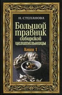Большой травник сибирской целительницы: Книга 1
