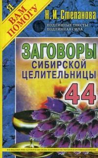 Заговоры сибирской целительницы 44