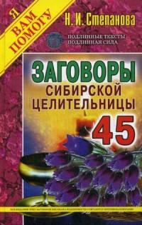 Заговоры сибирской целительницы 45