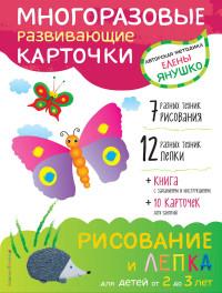 Рисование и лепка для детей от 2 до 3 лет + многоразовые развивающие карточ