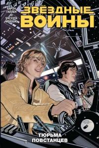 Звездные Войны: Т. 3: Тюрьма повстанцев: Комикс