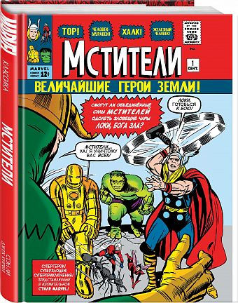Классика Marvel. Мстители: Комикс