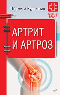 Артрит и артроз. Советы врача