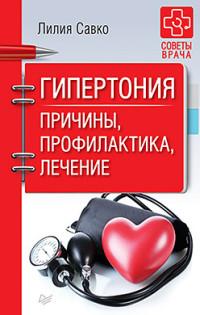Гипертония: Причины, профилактика, лечение