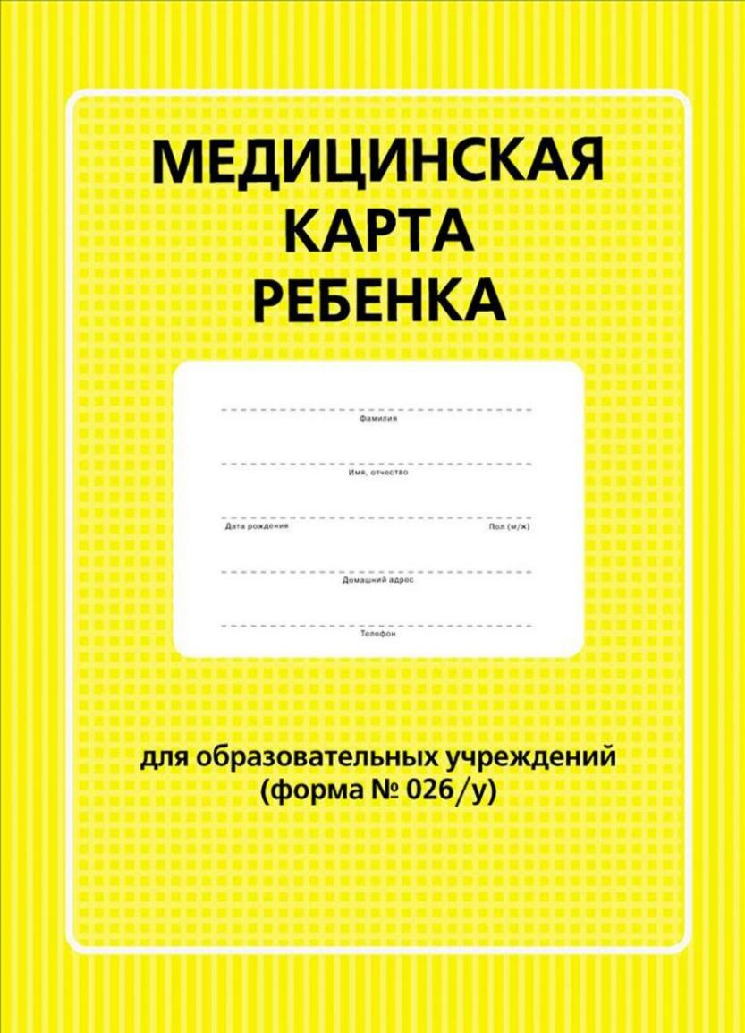 Медицинская карта ребенка для образовательных учреждений (форма №026/у)