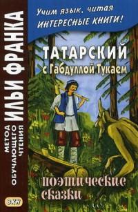 Татарский с Габдуллой Тукаем: Поэтические сказки