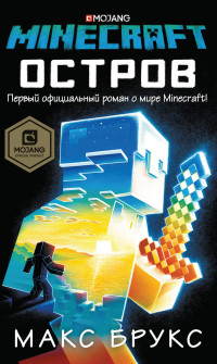 Minecraft: Остров