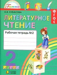 Литературное чтение. 2 кл.: Раб. тетрадь №2 (ФГОС) /+847979/