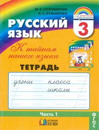 Русский язык. 3 кл.: К тайнам нашего языка: Тетрадь-задачник № 1 /+912428/