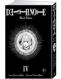 Death Note. Black Edition: Книга 4: манга