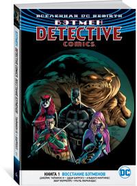 Вселенная DC. Rebirth. Бэтмен. Detective Comics: Кн.1: Восстание бэтменов