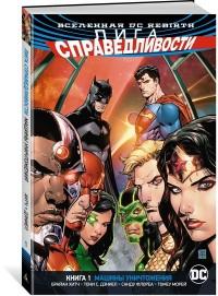 Вселенная DC. Rebirth. Лига Справедливости: Книга 1: Машины Уничтожения