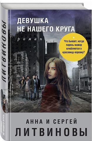 Девушка не нашего круга: Роман
